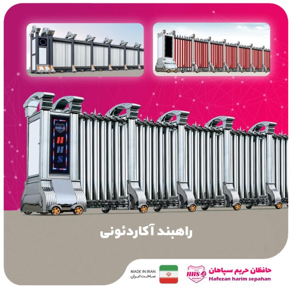 راهبند آکاردئونی - accordion barrier
